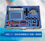 溶出儀機械驗證工具箱 FODC-III