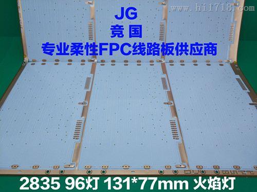 仿真创意火焰灯线路板 pcb电路板快速打样 厂家直销