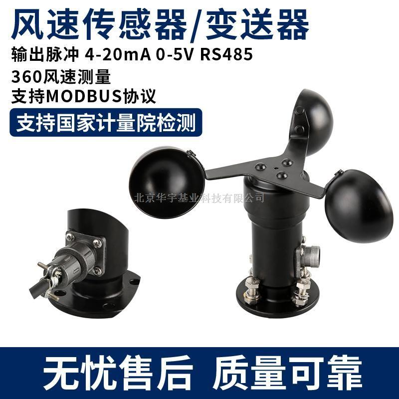 HYFS风速传感器-室外风量检测-华宇基业
