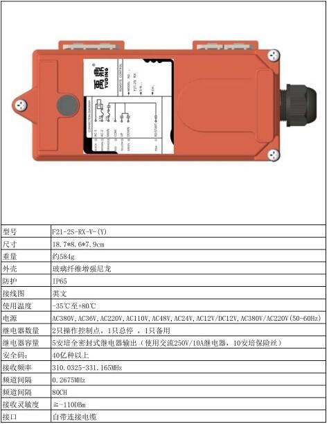 德克厂家供应2键升降机行车遥控器f21-2s