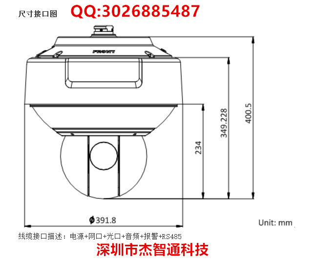 iDS-2DP0818ZX-D产品尺寸图.jpg