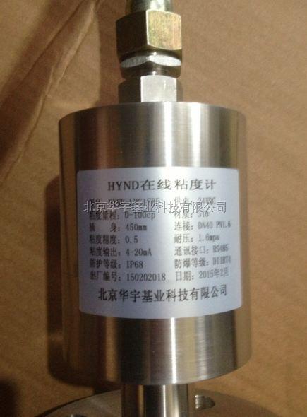 国产反应釜在线粘度计-液体粘度测量-HYJY-ND-华宇基业