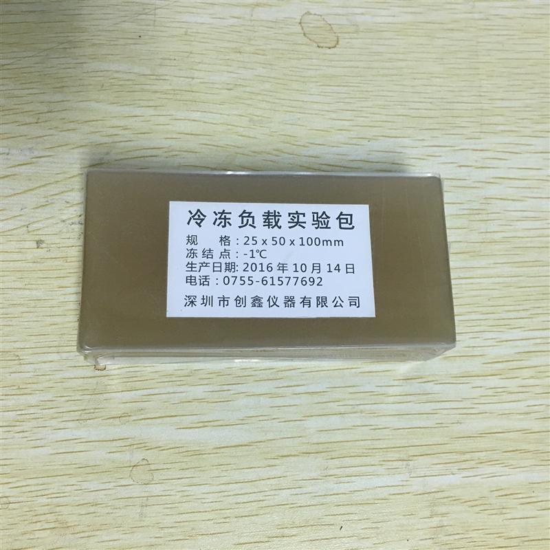 深圳冷冻负载试验包厂家