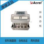 DJSF1352電子式直流電能表兩套費率時段紅外通訊