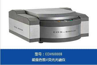 edx元素分析仪EDX6000B, 原厂直供X-Ray天瑞仪器