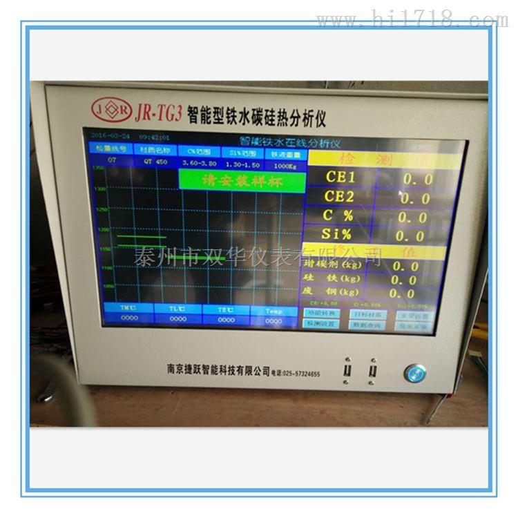 铁水中的碳硅元素热分析仪器炉前铁水析仪