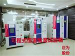 浙江 JW-2004恒温恒湿试验箱