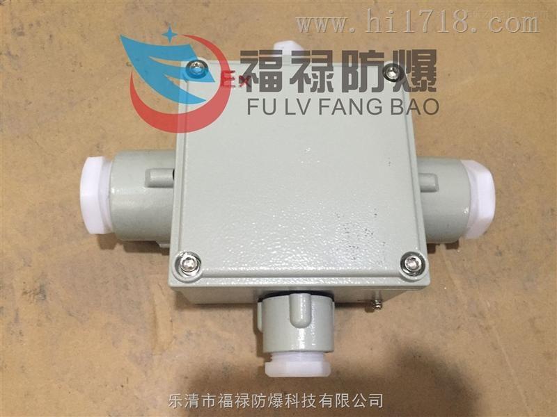 BXJ51-20A/20防爆接线箱