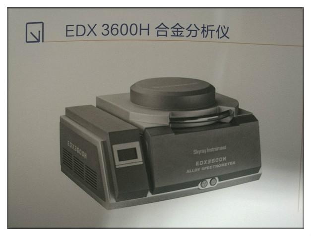 EDx射线荧光谱分析仪
