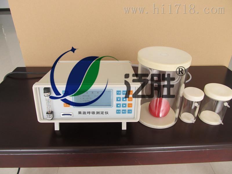FS-3080A泛胜果蔬呼吸测量仪