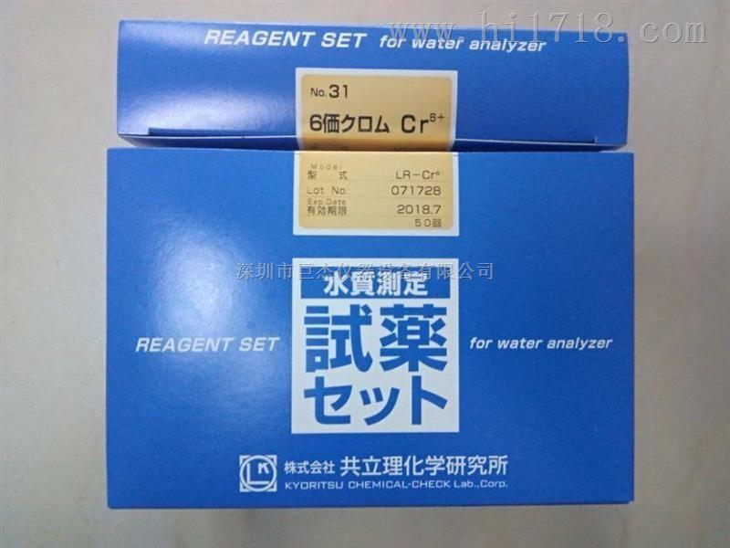 六价铬分析试剂 LR-CR6+ 日本共立原装正品
