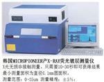 韩国Micro Pioneer 电镀层测厚仪 XRF-2000L 巨杰直销