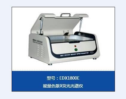 Xrf-rohs仪器