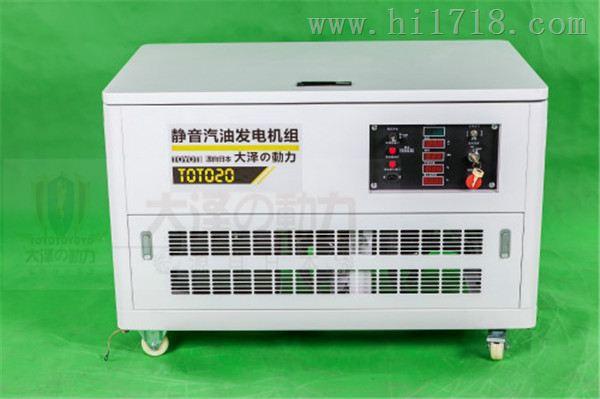 20kw车载小型发电机大泽动力汽油发电机
