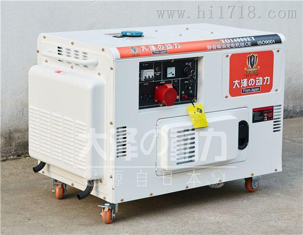 永磁10kw柴油发电机大泽箱式柴油发电机