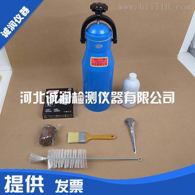厂家直销HKC-30土壤含水量快速测定仪 土壤含水量快速测定仪价格