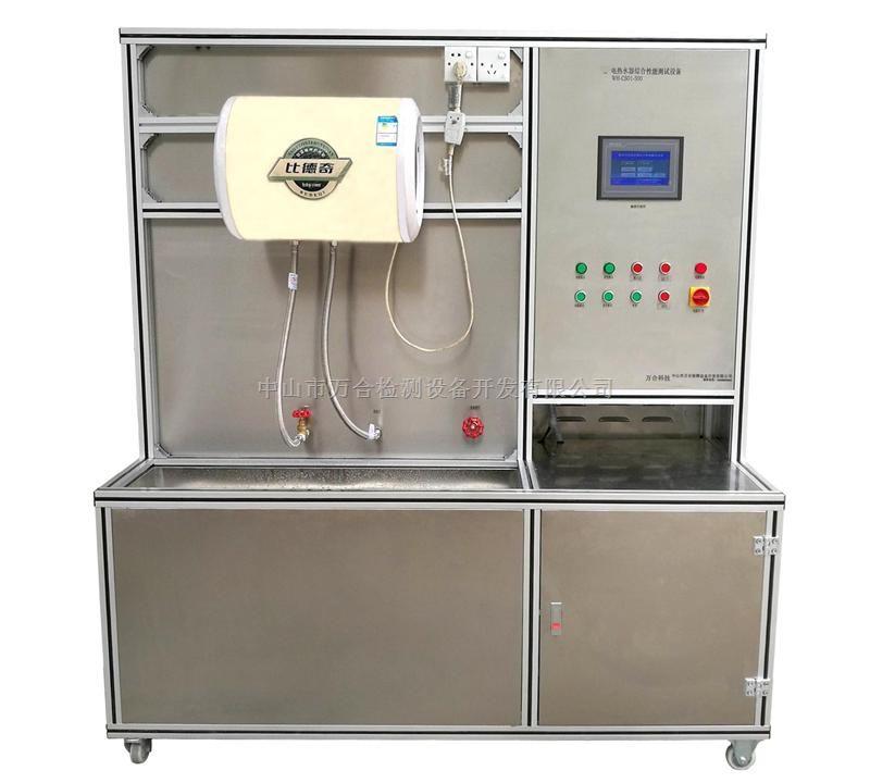 储水式电热水器综全性能检测设备检测台WH-CS01-500A