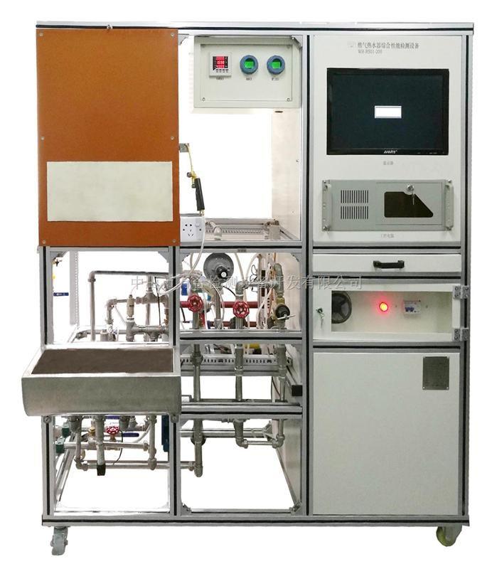 燃气热水器综合性能检测设备检测台(生产线专用)WH-RS01-201E