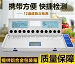 哪里卖农药残留检测仪SYS-HNS12