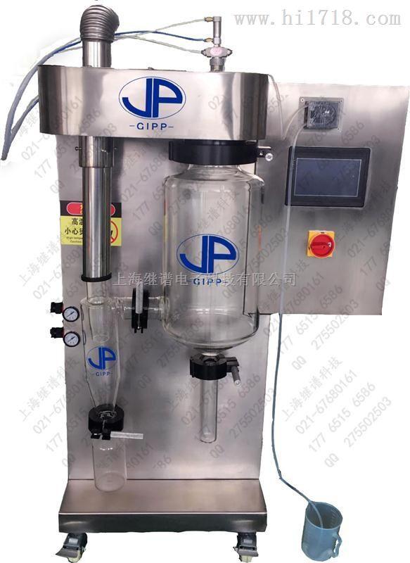 GIPP-2000实验室喷雾干燥机