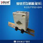 安科瑞导轨电流互感器 安装方便 便于维护