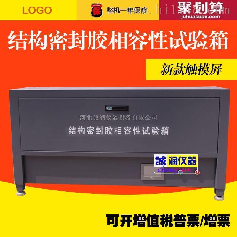 厂家直销建筑用硅酮结构密封胶相容性试验箱  结构密封胶相容性试验箱价格
