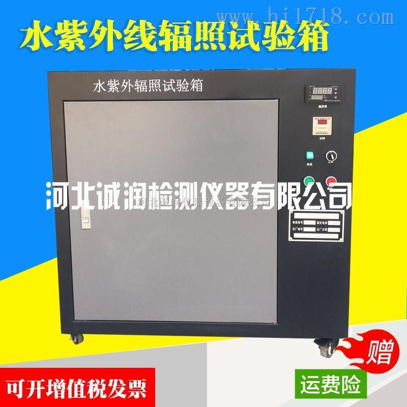 SZW-4型建筑密封材料水紫外线辐照试验箱  水紫外线辐照试验箱产品售后