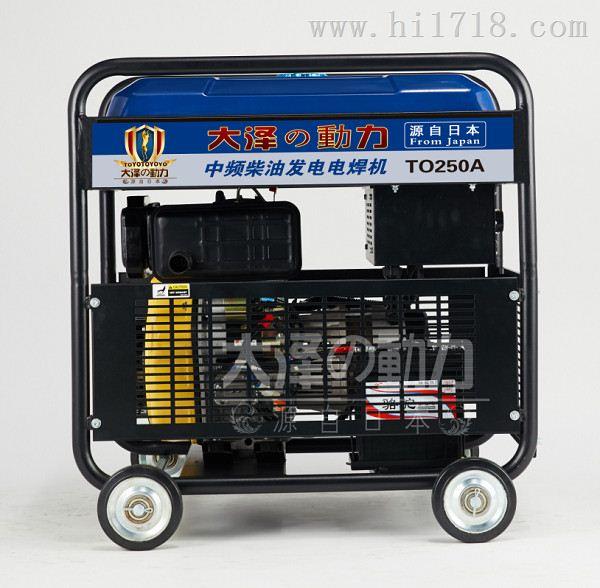 工厂施工用250a柴油发电电焊机组价钱
