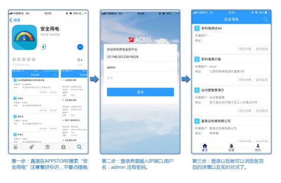 喜大普奔-安科瑞安齐用电APP入驻苹果APP Store-微疑推送郭海霞133.png