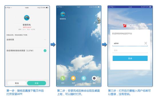 喜大普奔-安科瑞安齐用电APP入驻苹果APP Store-微疑推送郭海霞252.png