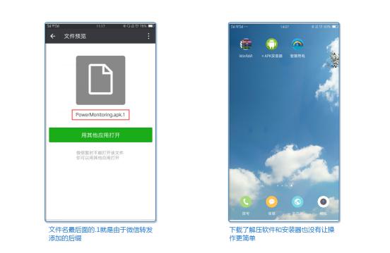 喜大普奔-安科瑞安齐用电APP入驻苹果APP Store-微疑推送郭海霞365.png