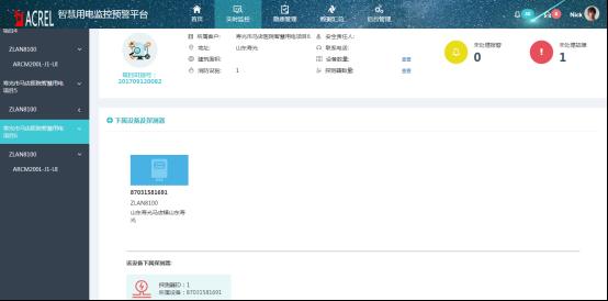 喜大普奔-安科瑞安齐用电APP入驻苹果APP Store-微疑推送郭海霞1845.png