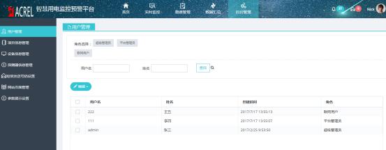 喜大普奔-安科瑞安齐用电APP入驻苹果APP Store-微疑推送郭海霞2069.png