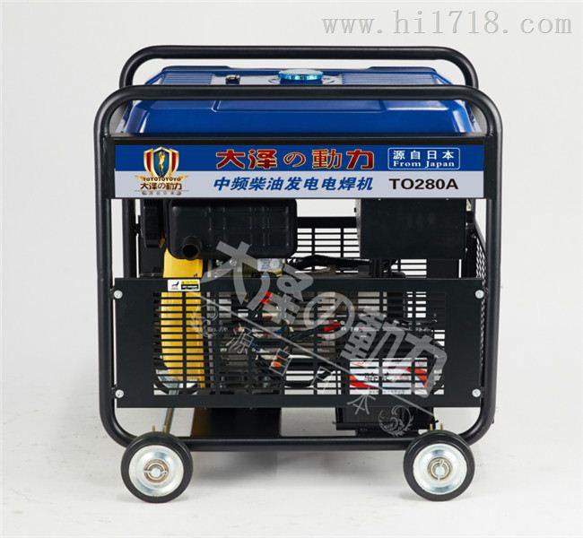 280A柴油发电电焊机组大功率