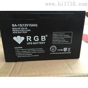 铅酸蓄电池 BA-1512V15AH RGB 蓄电池指定代理商
