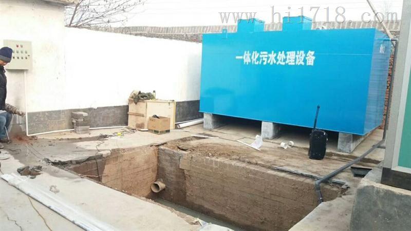 小型污水处理设施