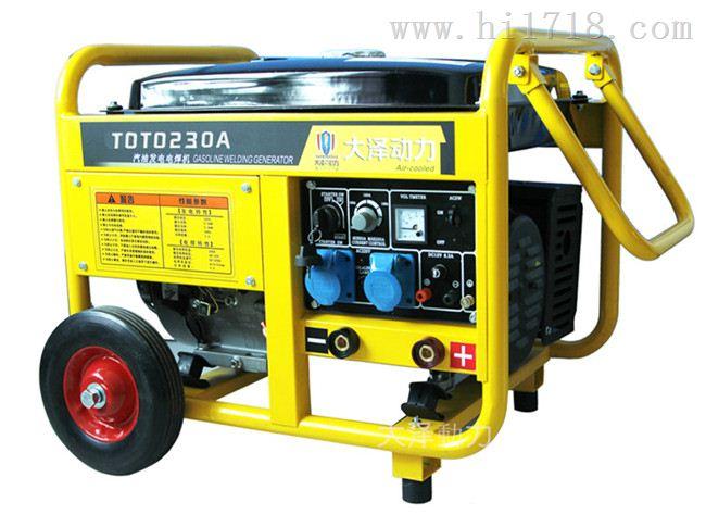 能发电能电焊230a发电电焊机组