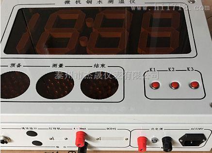 大屏KZ300BG钢水测温仪厂家