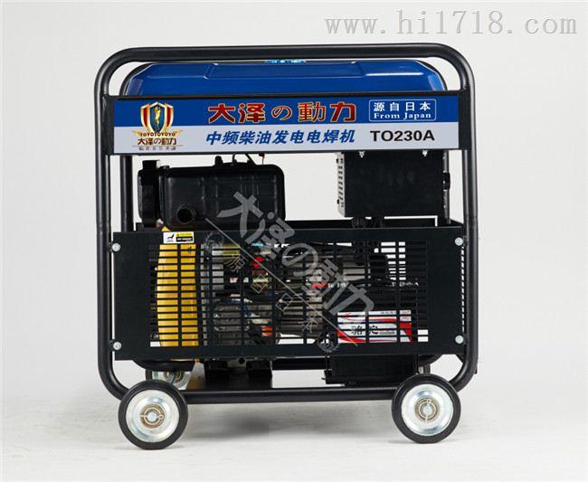 发电机带电焊机230a发电电焊机组