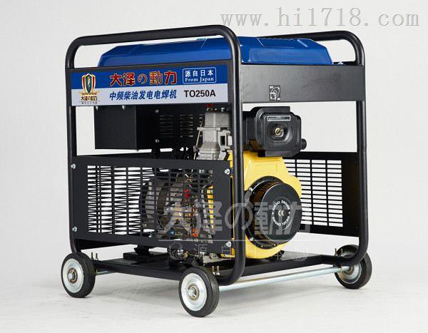 电焊机带发电250a发电电焊机组