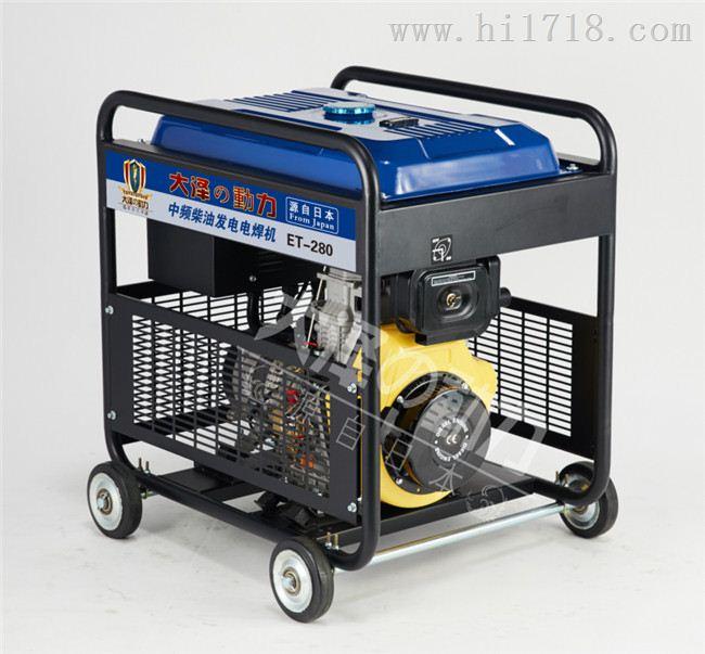 能发电能电焊280a发电电焊机组