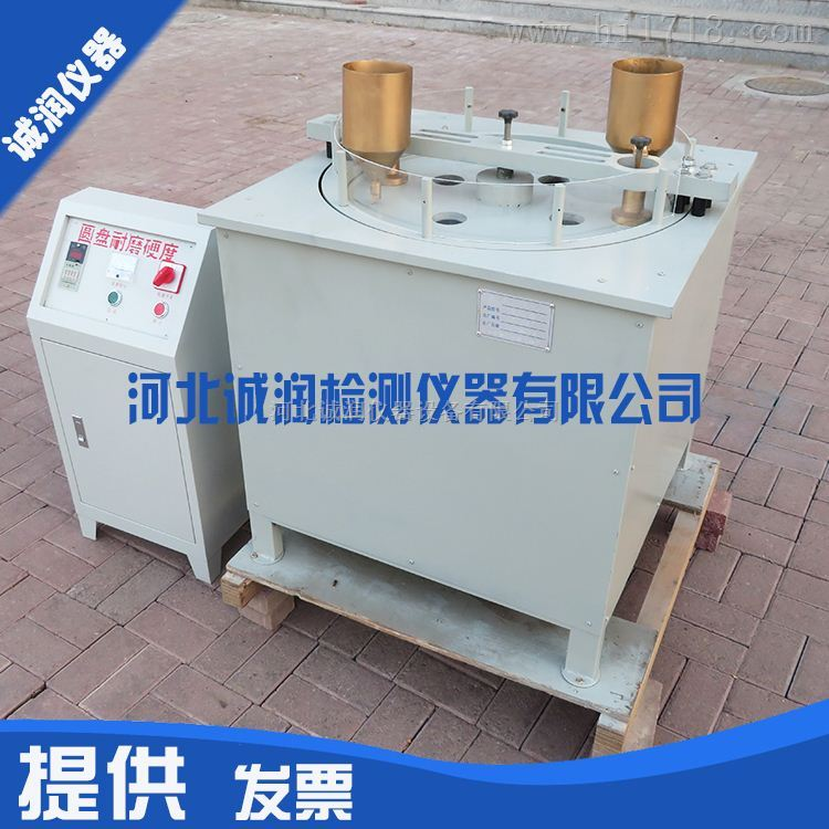 XM-1圆盘耐磨硬度试验机使用说明