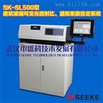 建筑玻璃可見光透射比、遮陽系數檢定儀SK-SL500型盛科