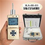 便携式 XLA-BX-NO 新利安便携式二氧化氮检测仪