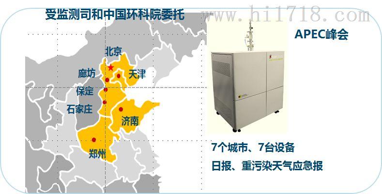 PM2.5在线质谱监测系统