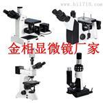 山西金相顯微鏡-太原金相制樣設備-太谷布氏硬度計