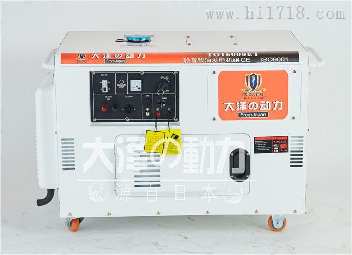 12千瓦低噪音柴油发电机