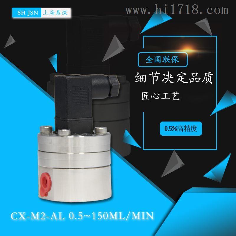 CX-M3-AL上海多元醇微小椭圆齿轮流量计品牌直销