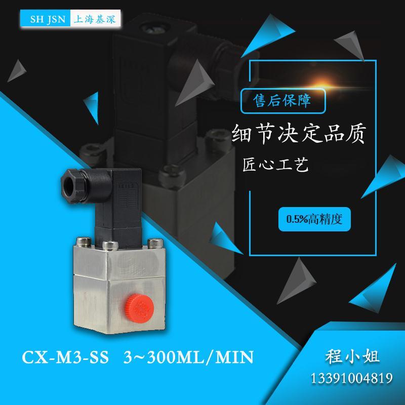 CX-M2-AL氢氧化钠微小椭圆齿轮流量计通过ISO9001认证