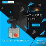 CX-M2-AL氫氧化鈉微小橢圓齒輪流量計通過ISO9001認證